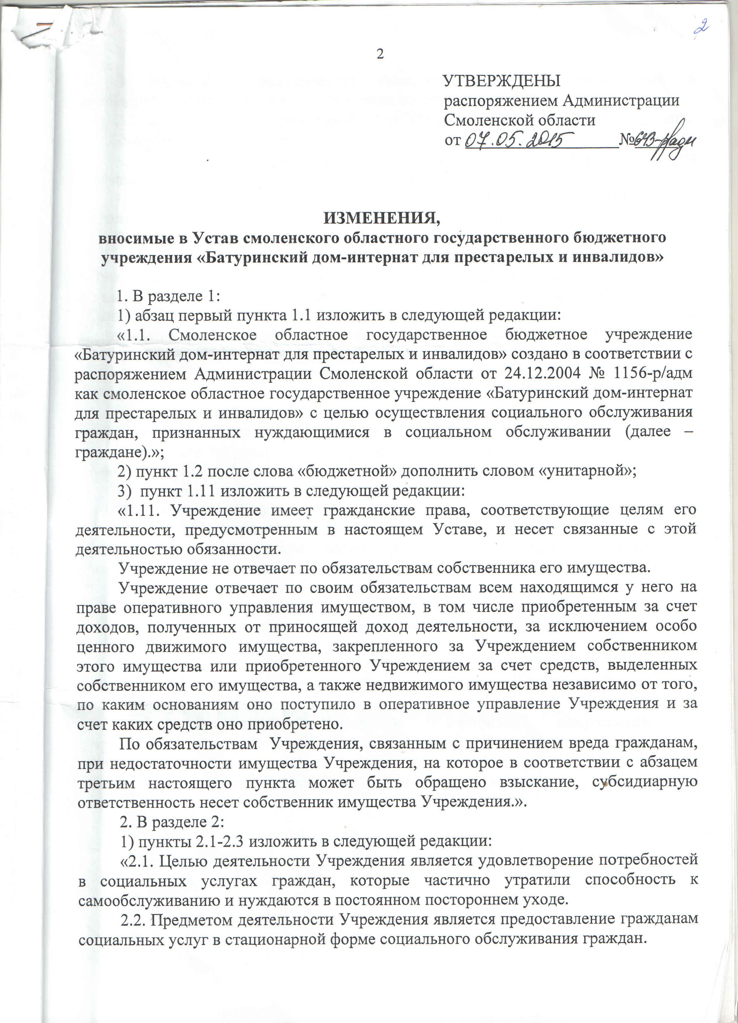 Инструкция по охране труда должностных лиц главный зоотехник